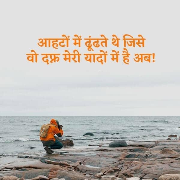 yaad shayari, yaad shayari 2 lines