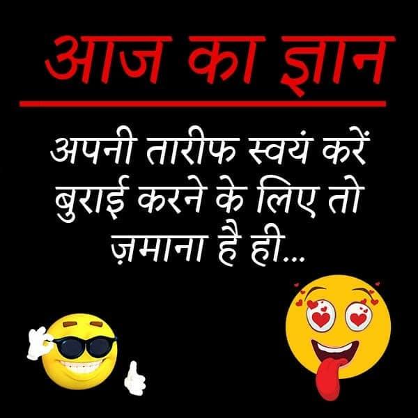 funny status, funny attitude status in hindi