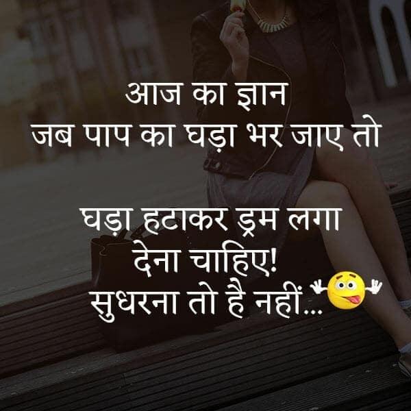 चुटकुले हिंदी में, चुटकुले चुटकुले चुटकुले