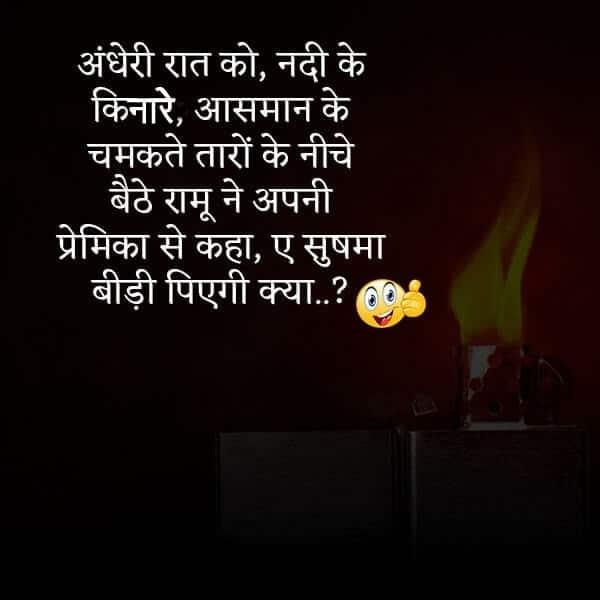 funny status in hindi, मजेदार जोक्स इन हिंदी