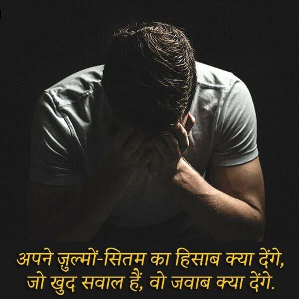 bewafa shayari in hindi, whatsapp status shayari, dard bhari bewafa shayari