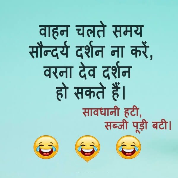 funny short status in hindi, funny status for whatsapp