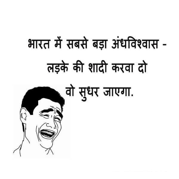 funny status in hindi, attitude status hindi funny, chutkula jokes funny status