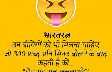 Funny Whatsapp Status On Zindagi
