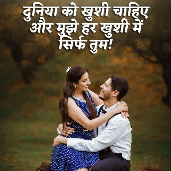 Duniya Ko Khushi Chahiye