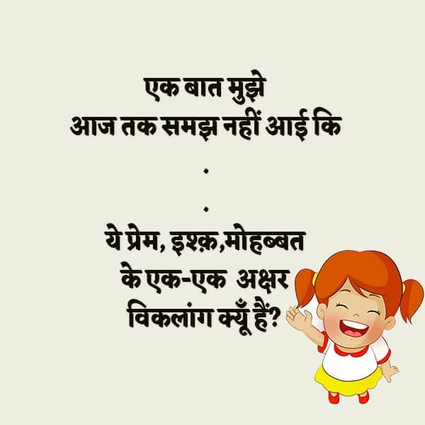 funny status, एडमिन जोक्स, ग्रुप एडमिन जोक्स, ग्रुप एडमिन जोक्स फॉर व्हात्सप्प इन हिंदी