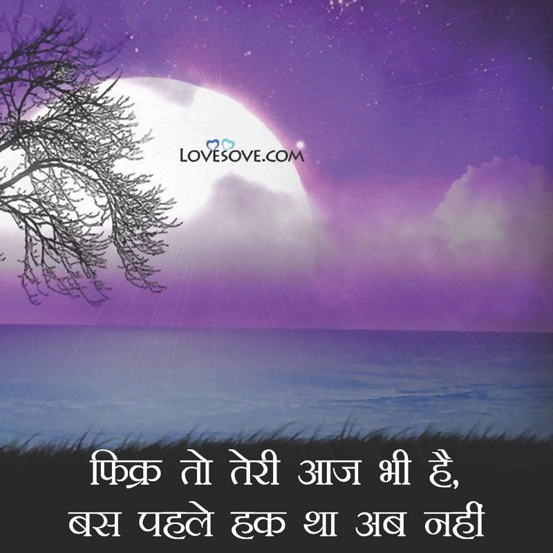 heart broken status, hurt status, bewafa shayari in hindi, shayari 2019, bewafa shayari in love