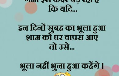 Funny Status To Tease Girls In Hindi