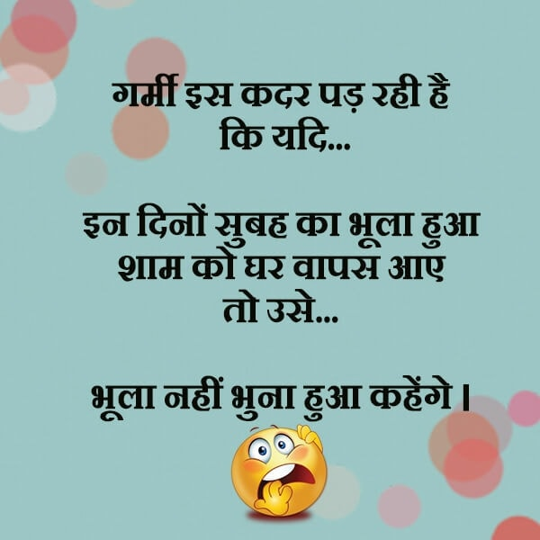 funny thoughts in hindi for whatsapp