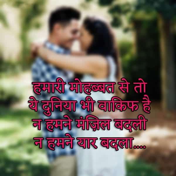 whatsapp shayari, mohabbat shayari for lover