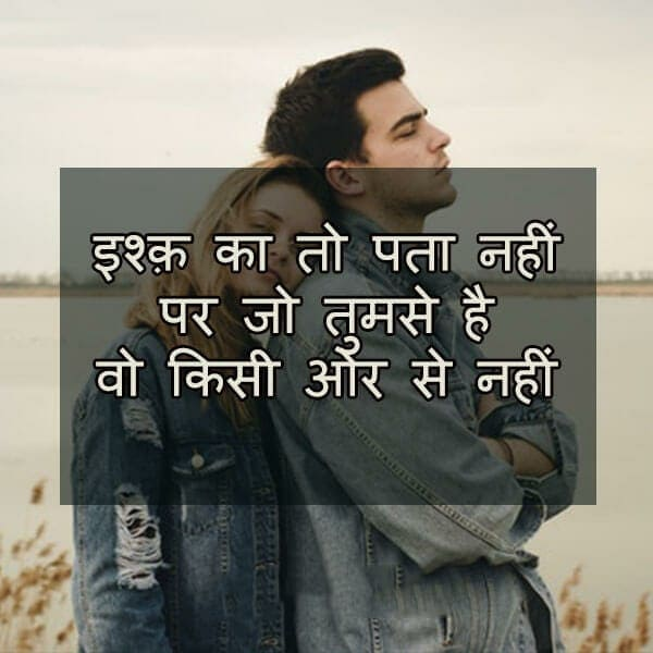 status for boys, cool status, ishq status in hindi, mohabbat ishq shayari, ishq shayari sad
