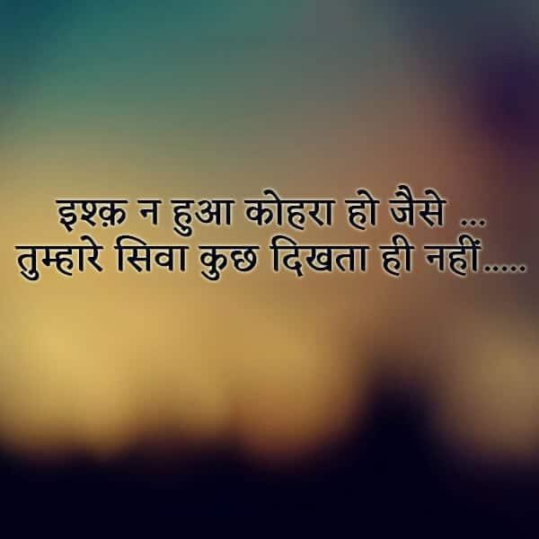 Ishq shayari, ishq status hindi, ishq mohabbat status