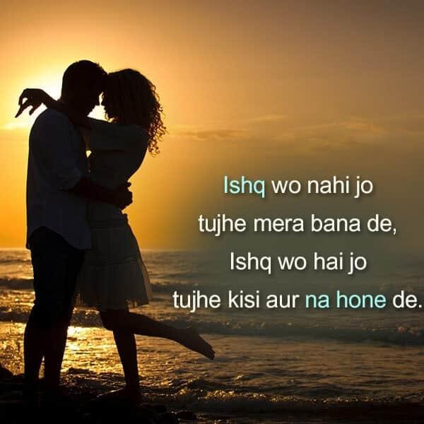 शायरी हिंदी, ishq quotes in hindi, best ishq status in hindi, ishq shayari image