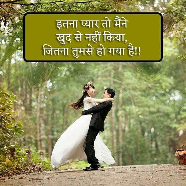romantic status in hindi, love cute status in hindi