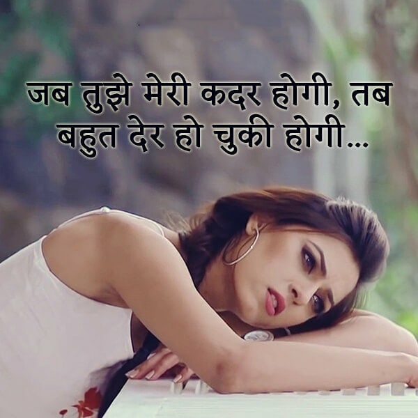 shayari dard bhari, breakup status, bewafa shayari in hindi, bewafa quotes
