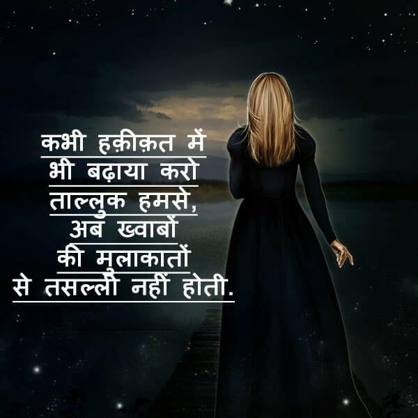miss you shayari in hindi for love