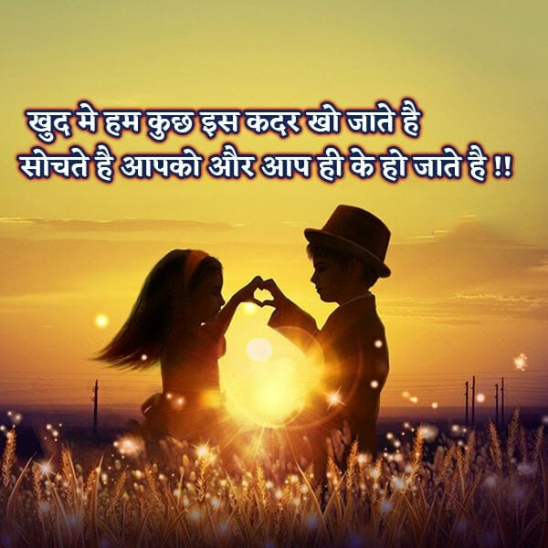 romantic lines in hindi