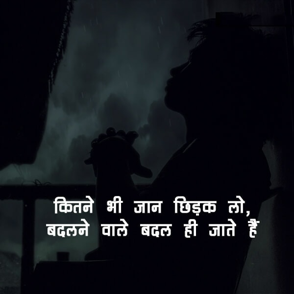 bewafa shayari in hindi, bewafa quotes in hindi