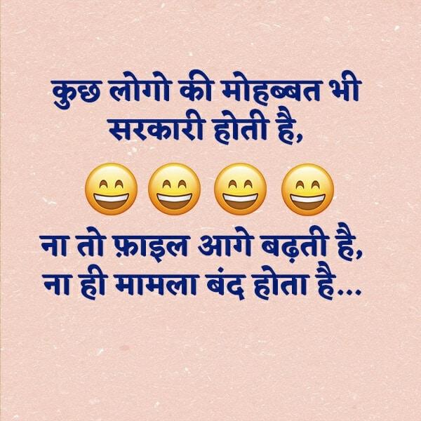 funny image shayari, funny lines in hindi