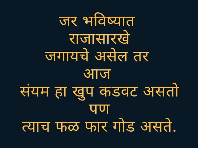 inspirational quotes in marathi जीवनावर