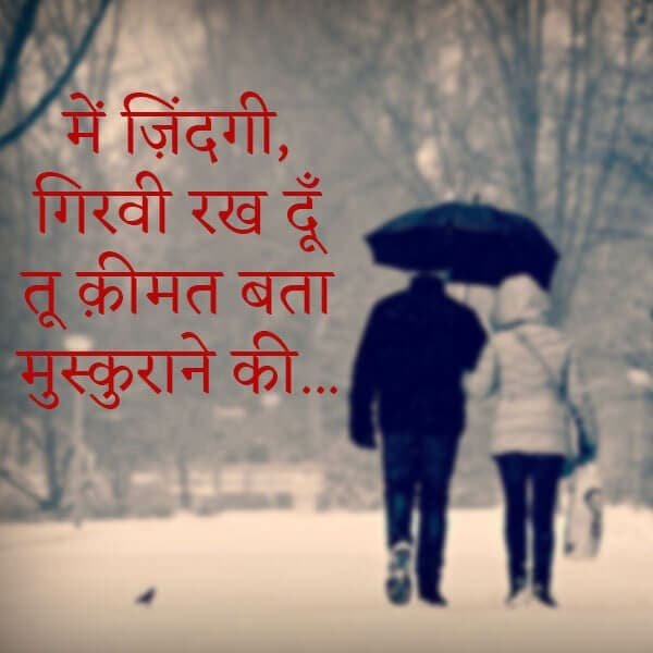 cute love quotes hindi, cute love quotes in hindi