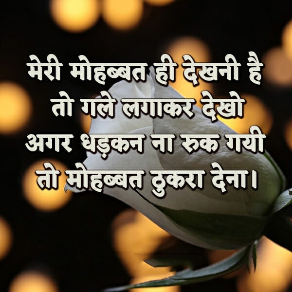 Heart Touching Mohabbat Shayari in Hindi For WhatsApp