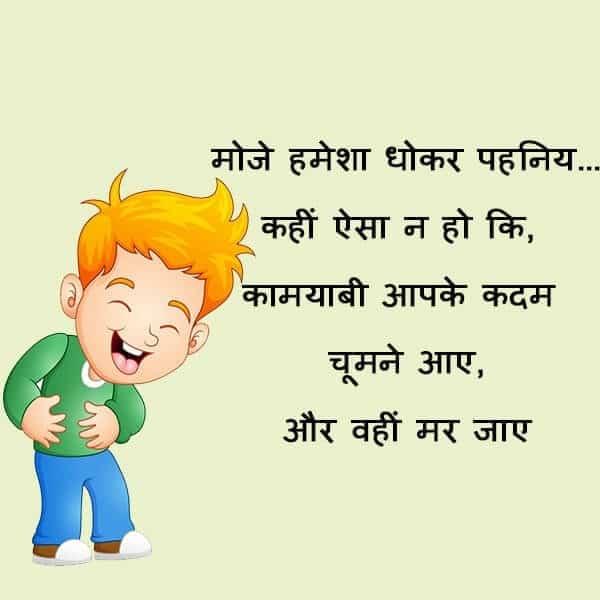 Funny Hindi Jokes Images Short Funny Status