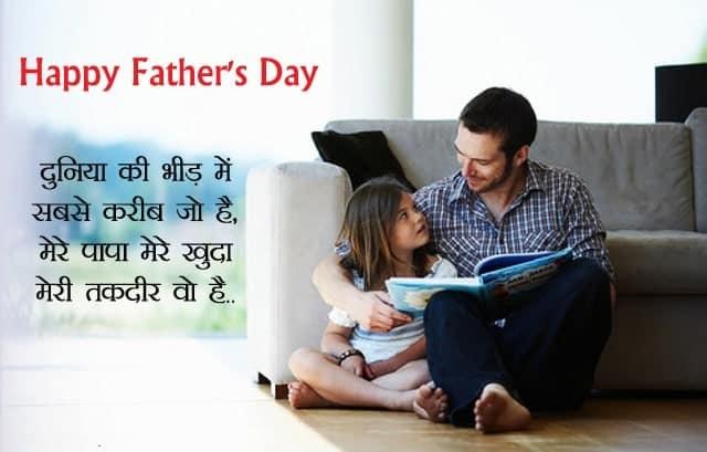 fathers day shayari from daughter in hindi