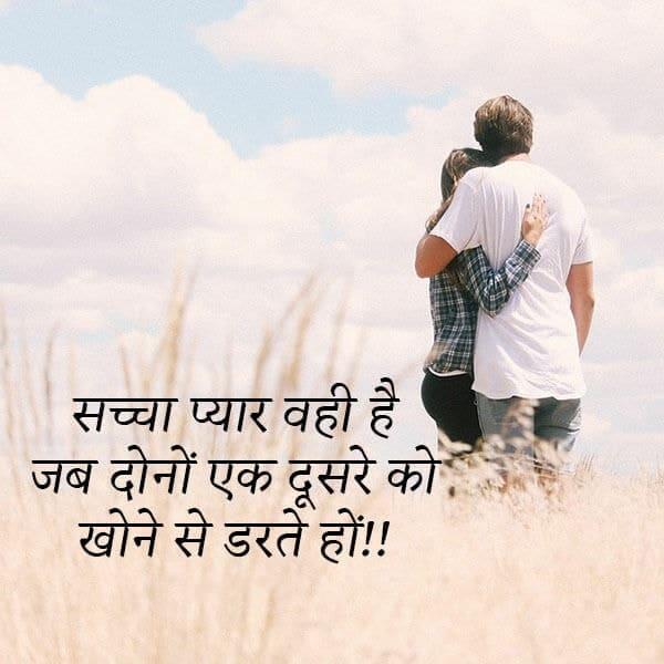cute relationship quotes hindi, cute quotes hindi