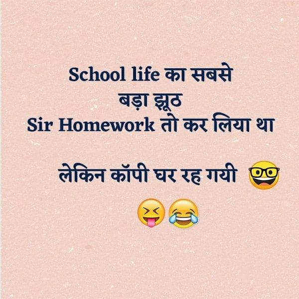 funny status in hindi, चुटकुले चुटकुले, मजेदार चुटकुले, चुटकुले हिंदी में