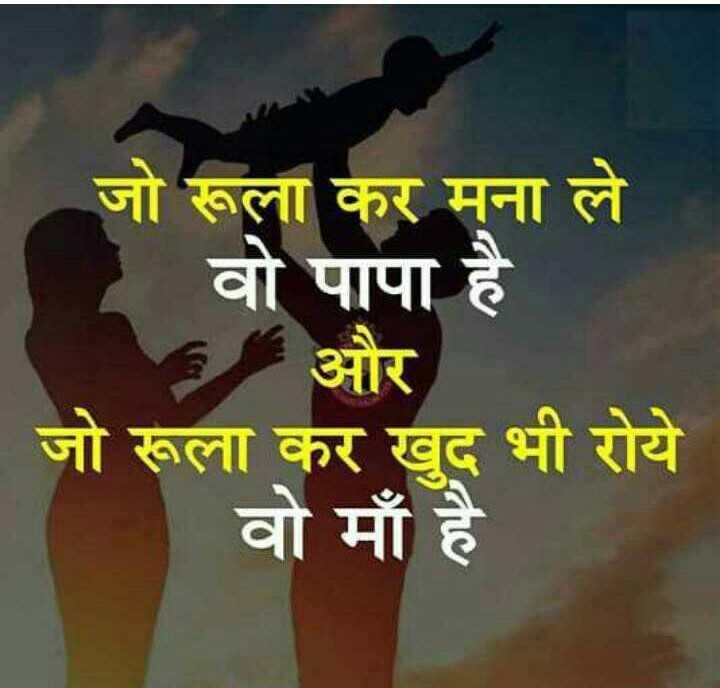 Mom dad status, mom dad hindi status, best mom dad status, miss u mom images in hindi, shayari for mom and dad, mom dad quotes hindi, mom and dad quotes from daughter, mom dad love shayari, mom dad whatsapp status