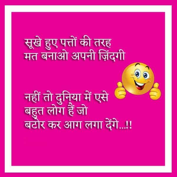 मजेदार चुटकुले, चुटकुले हिंदी में