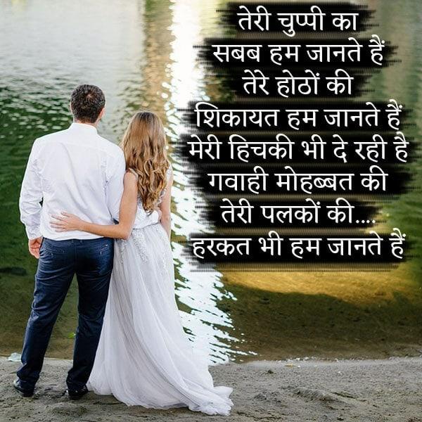 whatsapp status shayari, whatsapp shayari, two line cute smile shayri in hindi, cute romantic shayari for gf