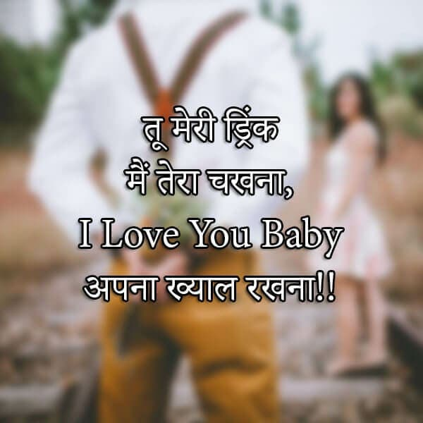 cute status, hindi cute love quote