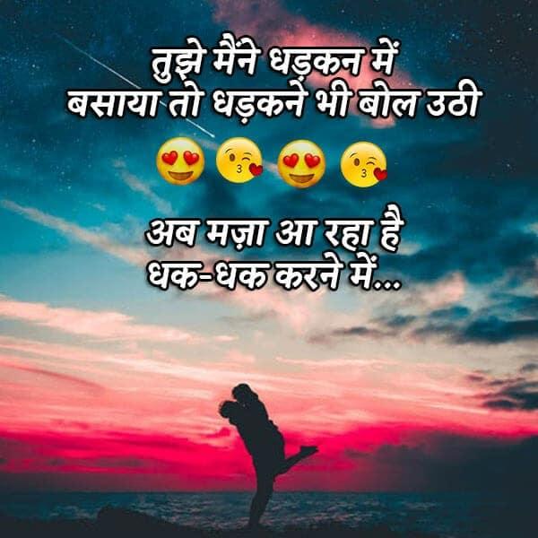 status hindi, hindi cute love status