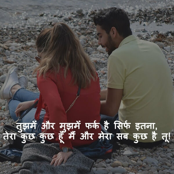 two line status, 2 line romantic status in hindi