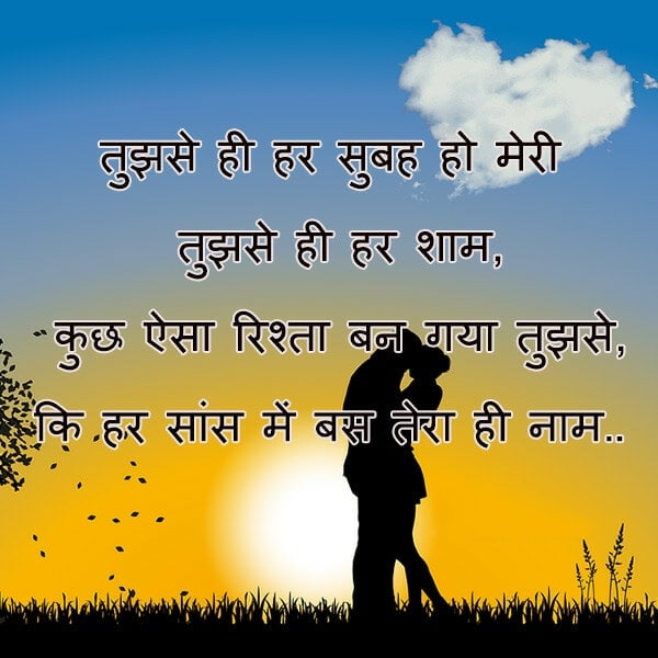 love whatsapp status, shayari 2019