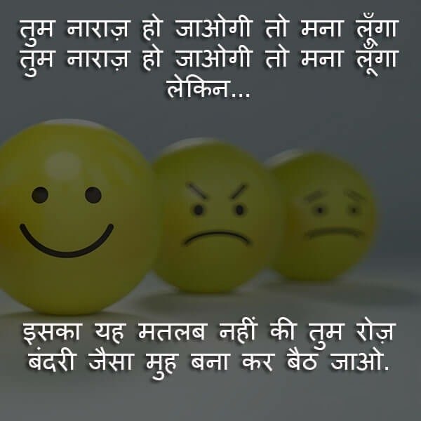 hindi funny quotes, funny quotes in hindi for boy