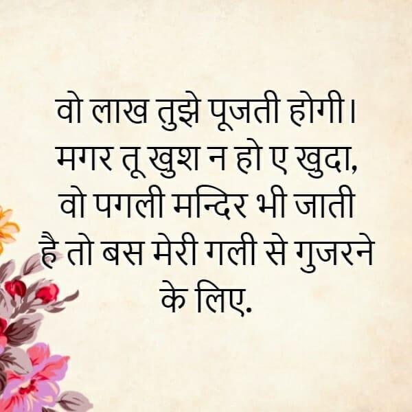 हिंदी शायरी, शायरी हिंदी, love shayari for gf