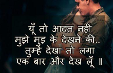 Cute Love Shayari's For Husband -Wife