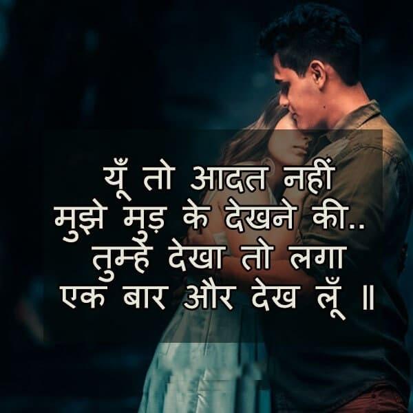 tareef shayari, love shayari in hindi for girlfriend, love shayari, love shayari for girlfriend