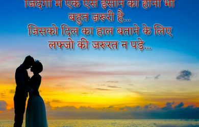 Latest Zindagi Shayari, Deep-Best Life Quotes, Whatsapp Life