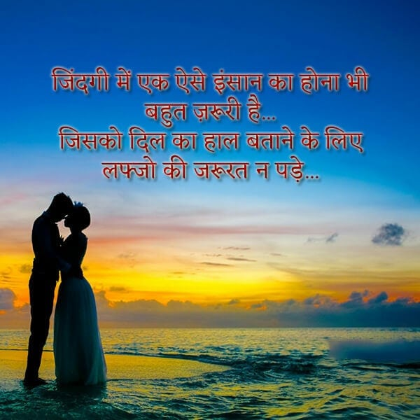 Zindagi shayari for couples