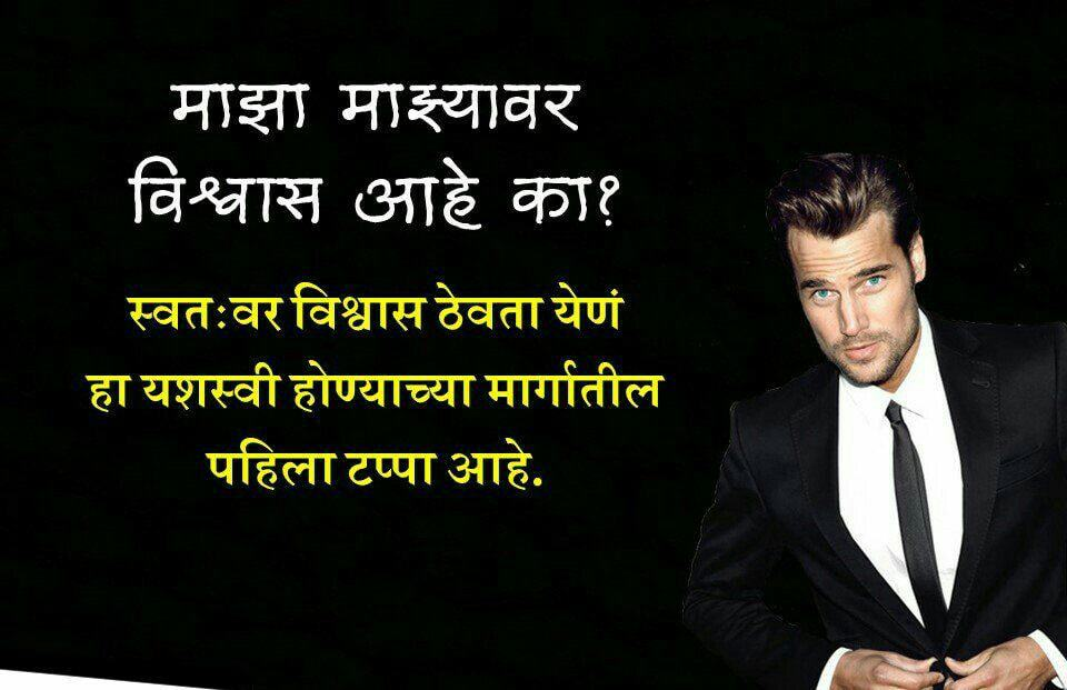 motivational sms in marathi for success, motivational quotes in marathi for success