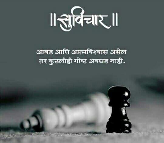inspirational thoughts in marathi language, latest marathi suvichar, new marathi suvichar sangrah, marathi suvichar sangrah for whatsapp