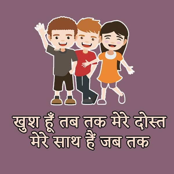 sachi dosti status, dosti status in hindi attitude, Dosti status hindi, facebook status in hindi dosti