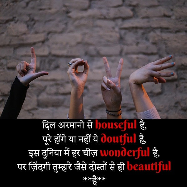 dosti hindi shayari, dosti shayari wallpaper, cute shayari on dosti, Beautiful Dosti Shayari Images