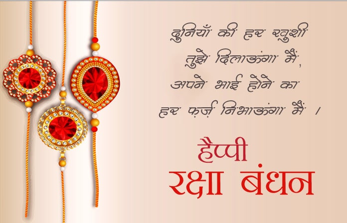rakshabandhan quotes, rakhi images with quotes, best 2 lines quotes about rakhi, राखी quotes हिंदी, rakhi quotes for sister, Rakhi Wishes Quotes SMS, Best Happy Rakshan Bandhan Quotes For Brother
