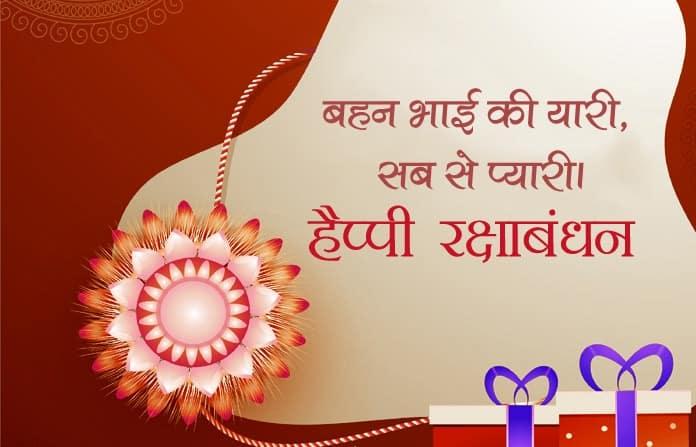 raksha bandhan status for fb, raksha bandhan facebook status, raksha bandhan status fb, raksha bandhan sad status in hindi