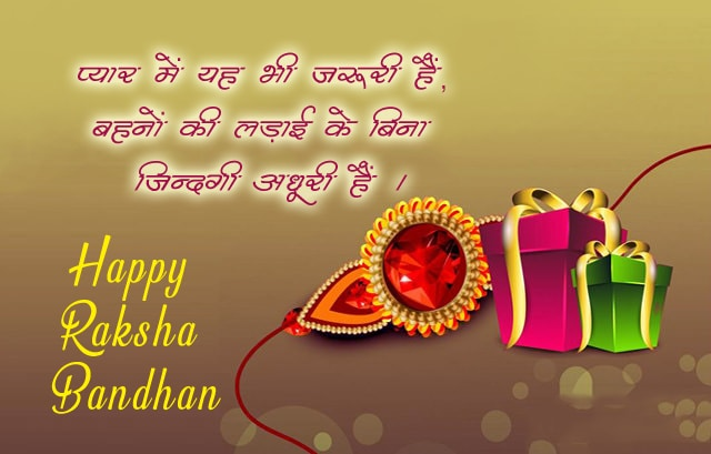 Best Happy Rakshan Bandhan Quotes For Sister, Rakha Bandhan To Sister Images & Quotes, Happy Raksha Bhandhan Quotes for Sister in English, Happy Rakhi Quotes for Bhaiya, Happy Raksha Bandhan Images with quotes